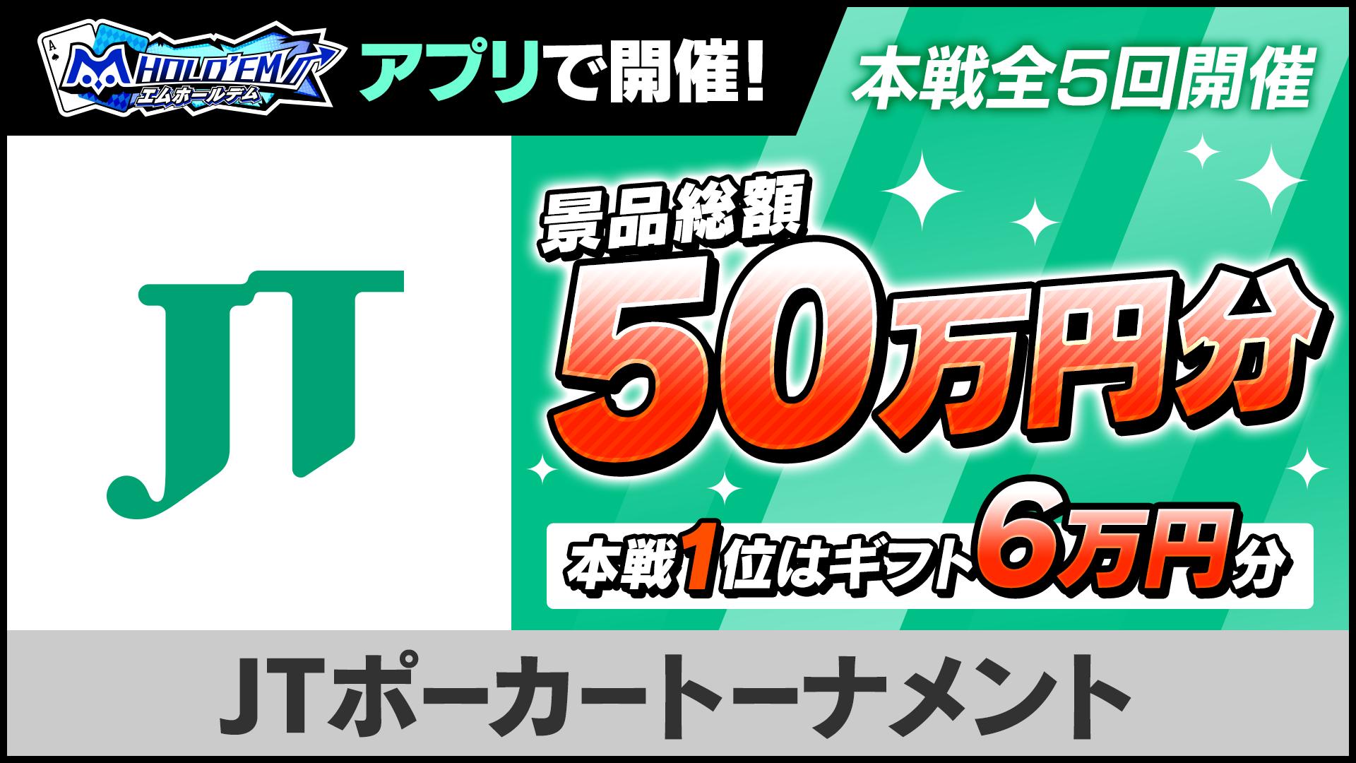 【アプリ】賞金総額50万円!JTポーカートーナメント開催!