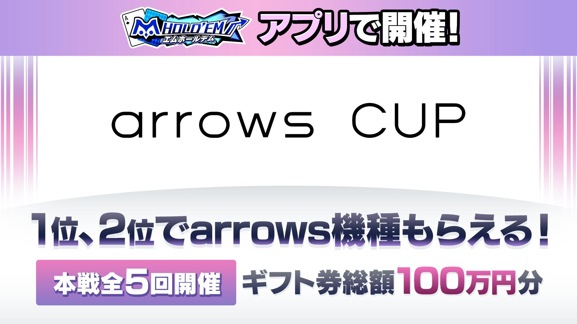 【アプリ】景品総額100万円&arrows機種を目指せ!arrows CUP開催!