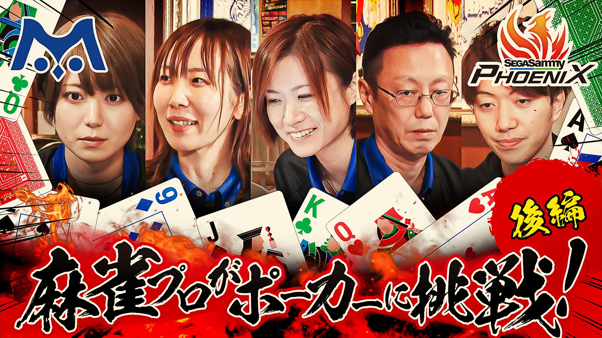 麻雀プロがポーカーに挑戦!【後編】