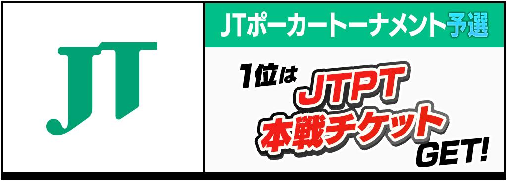 JT_予選_1024x366_210913.png