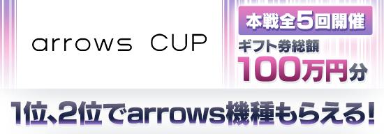 景品総額100万円&arrows機種を目指せ!arrows CUP開催!