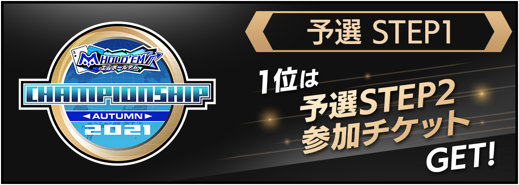 ch2021_tournament_yosen1_1024x366.png