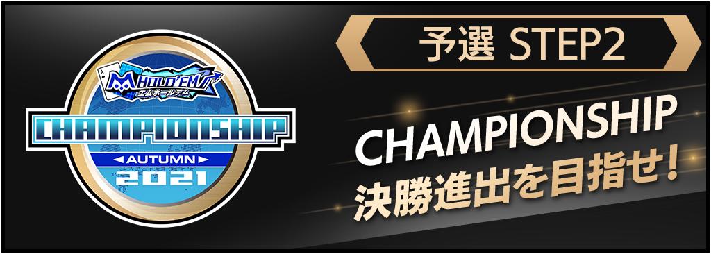 ch2021_tournament_yosen2_1024x366.png