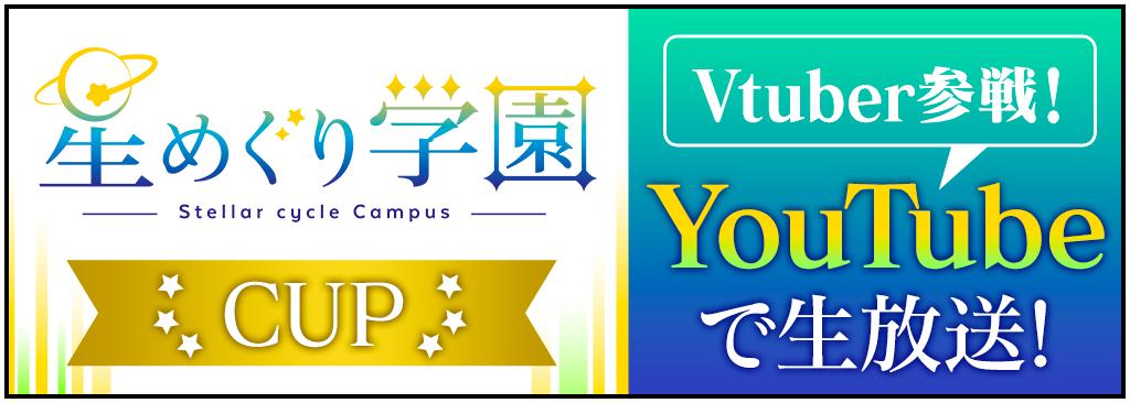 VTuberとリアルタイム対戦!?第11回星めぐり学園CUP開催!